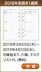 見開き1週間リフィル2018年3月29日〜2019年4月10日