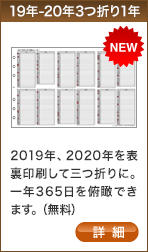 2018-2019年三つ折り1年リフィル